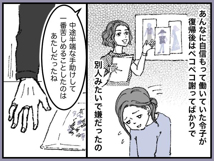 ワーママたちのRe:START(スタート)6_15