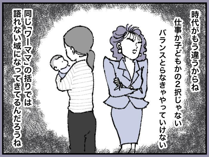 ワーママたちのRe:START(スタート)6_12