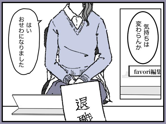ワーママたちのRe:START(スタート)7_01