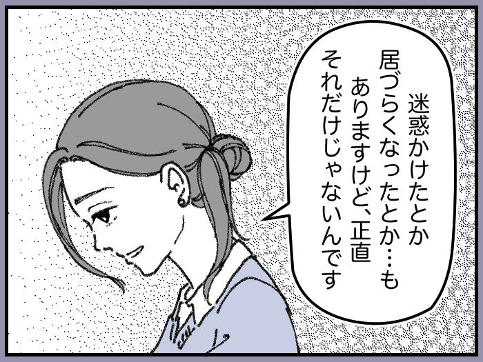 ワーママたちのRe:START(スタート)7_02