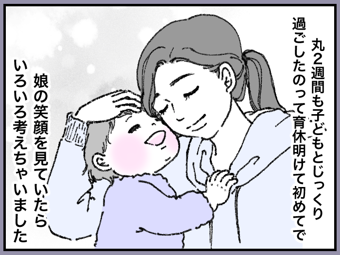 ワーママたちのRe:START(スタート)7_03