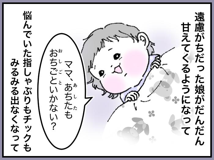 ワーママたちのRe:START(スタート)7_04