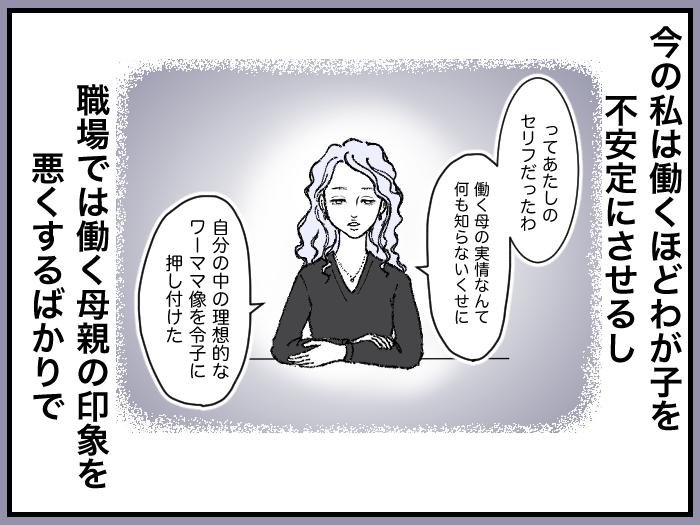 ワーママたちのRe:START(スタート)7_05