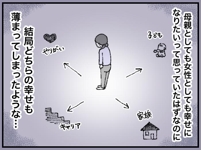 ワーママたちのRe:START(スタート)7_06