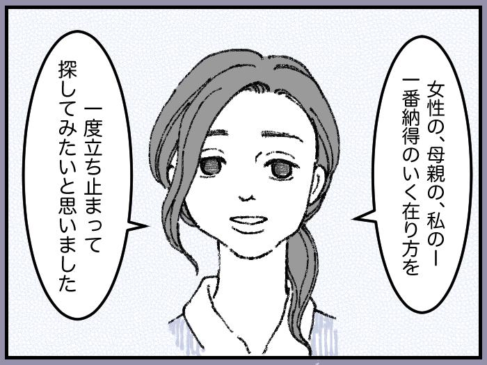 ワーママたちのRe:START(スタート)7_07