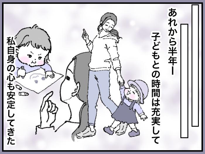 ワーママたちのRe:START(スタート)7_09