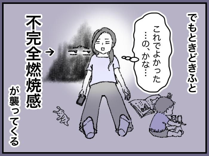 ワーママたちのRe:START(スタート)7_10