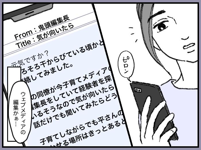 ワーママたちのRe:START(スタート)7_11