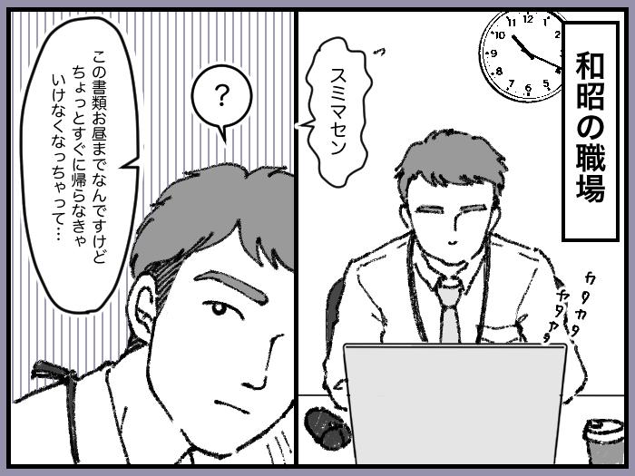 ワーママたちのRe:START(スタート)7_12