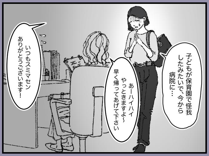 ワーママたちのRe:START(スタート)7_13