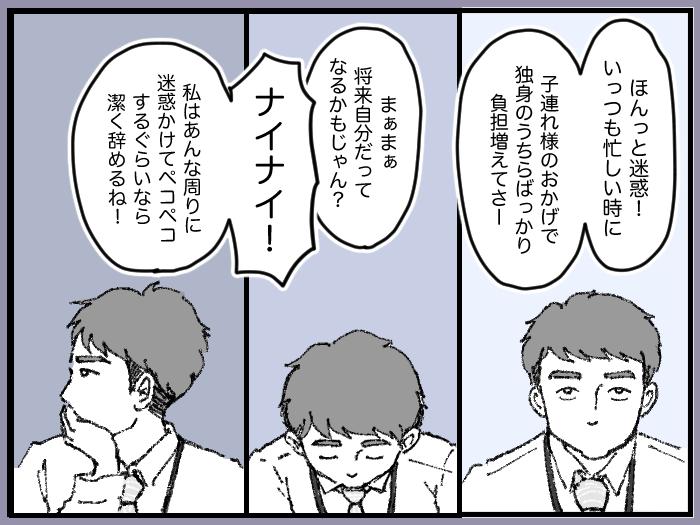ワーママたちのRe:START(スタート)7_14