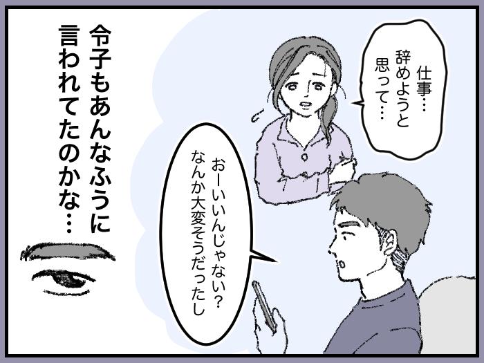 ワーママたちのRe:START(スタート)7_15