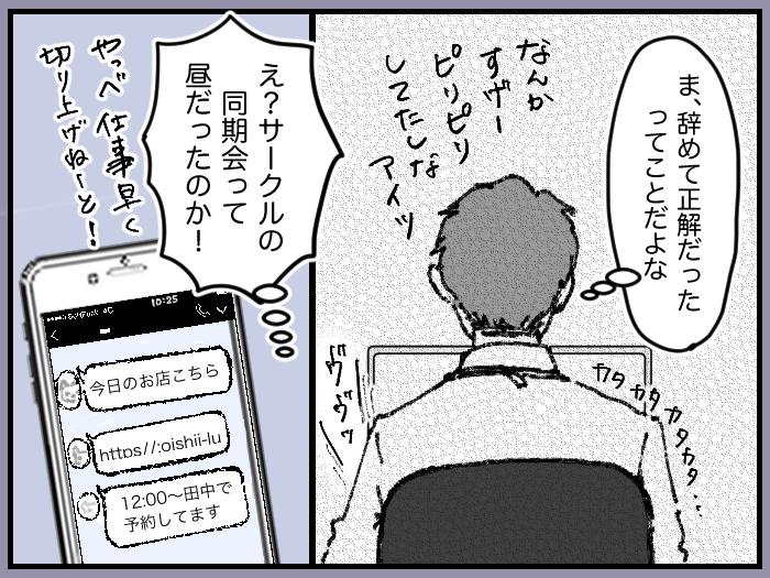 ワーママたちのRe:START(スタート)7_16