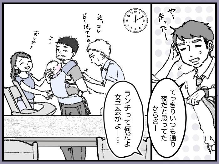ワーママたちのRe:START(スタート)7_18