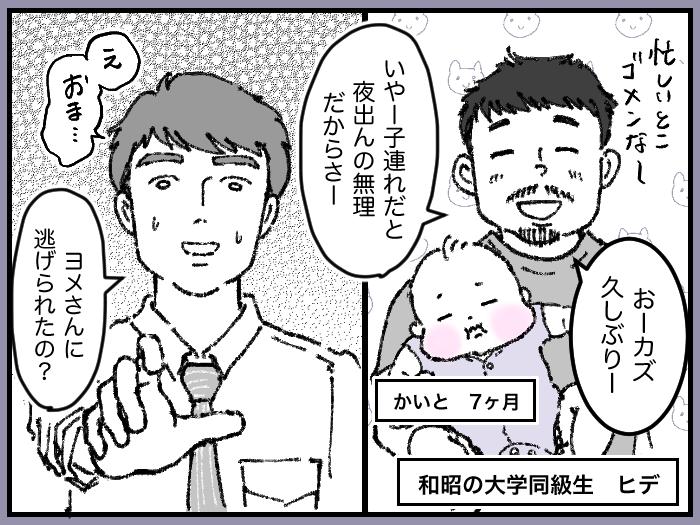 ワーママたちのRe:START(スタート)7_19