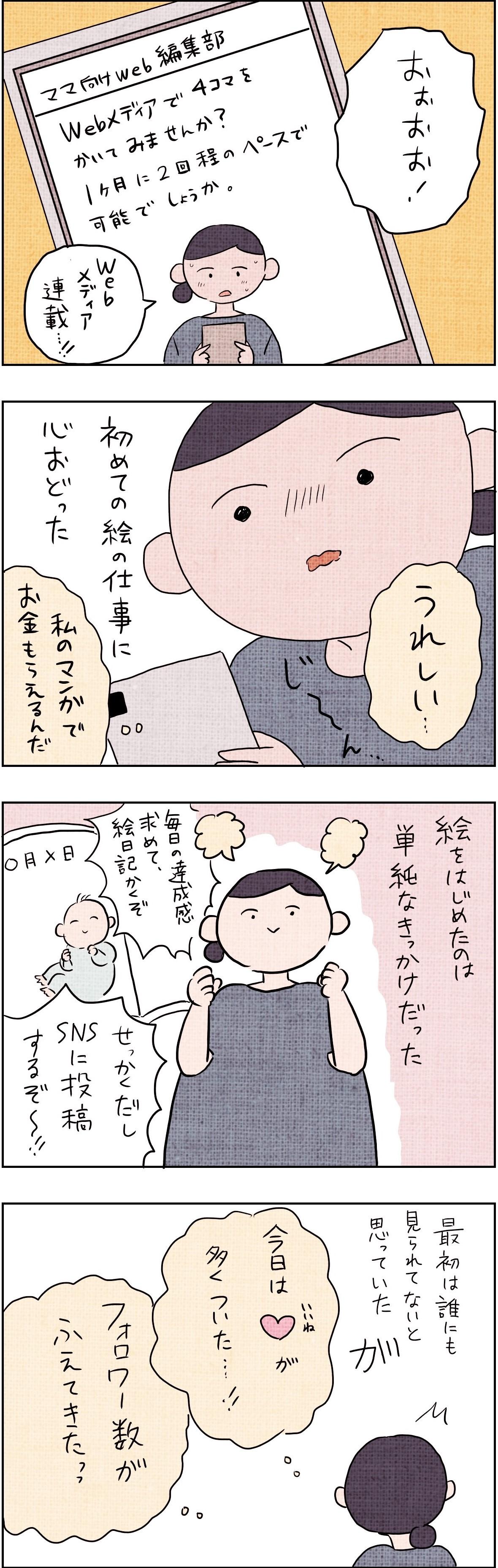 【連載】ママでも夢見ていいですか?~4児の母の挑戦記録~第9話1