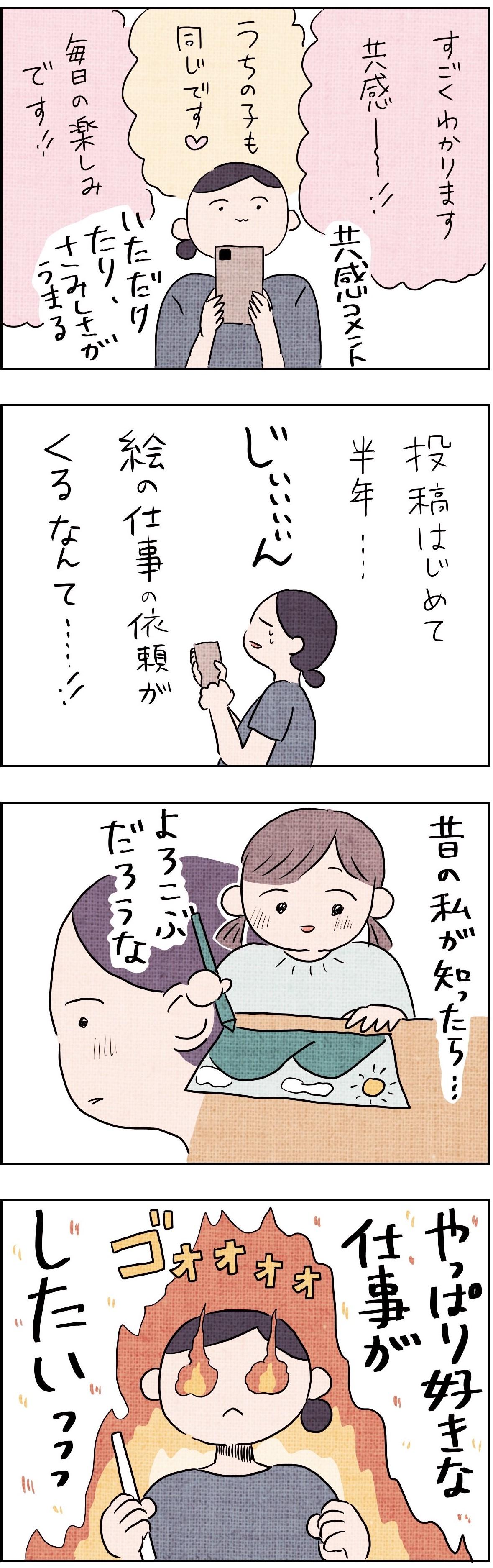 【連載】ママでも夢見ていいですか?~4児の母の挑戦記録~第9話2