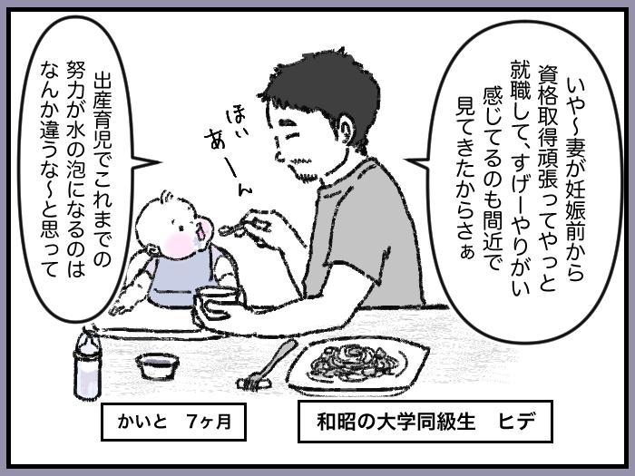 ワーママたちのRe:START(スタート)8_01