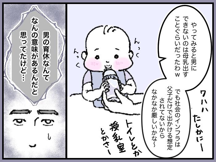 ワーママたちのRe:START(スタート)8_03
