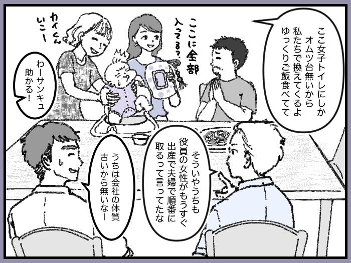 ワーママたちのRe:START(スタート)8_04