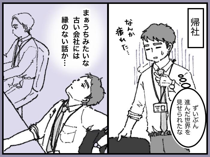 ワーママたちのRe:START(スタート)8_05