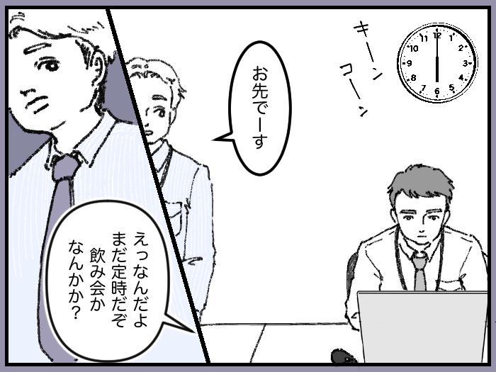 ワーママたちのRe:START(スタート)8_06