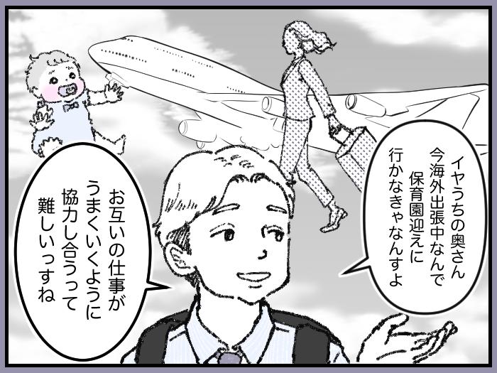 ワーママたちのRe:START(スタート)8_07