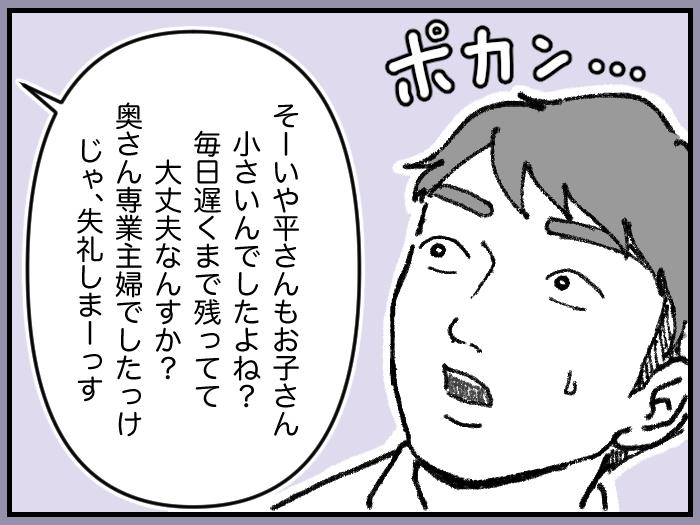 ワーママたちのRe:START(スタート)8_08