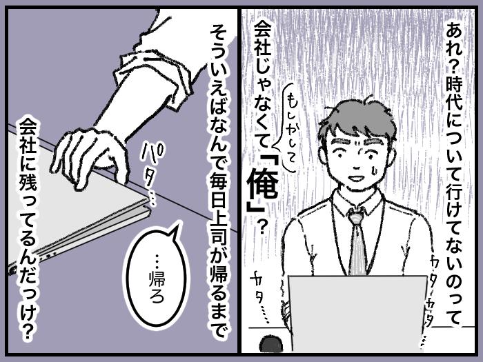 ワーママたちのRe:START(スタート)8_09