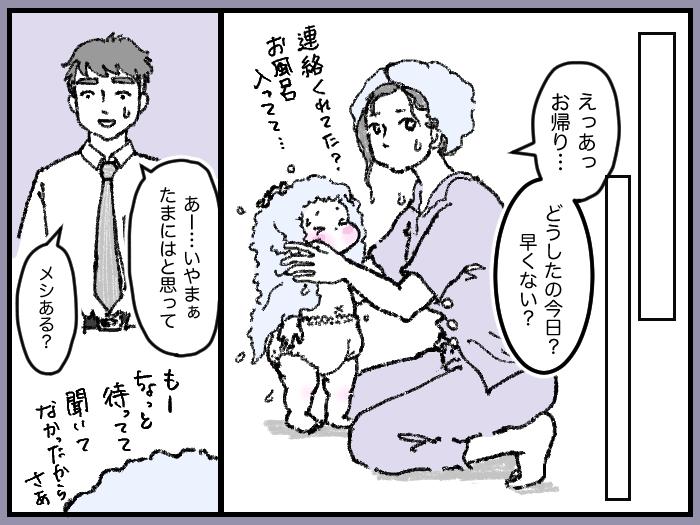 ワーママたちのRe:START(スタート)8_10