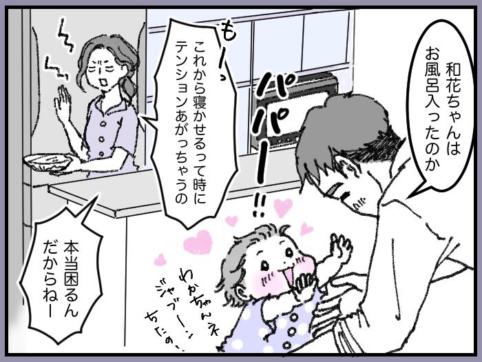 ワーママたちのRe:START(スタート)8_11