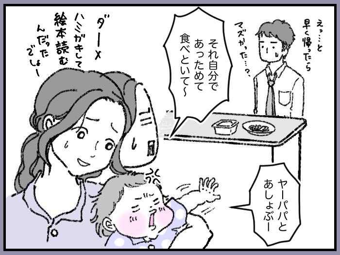 ワーママたちのRe:START(スタート)8_12