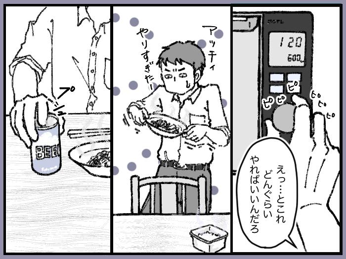 ワーママたちのRe:START(スタート)8_13