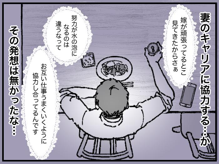 ワーママたちのRe:START(スタート)8_14